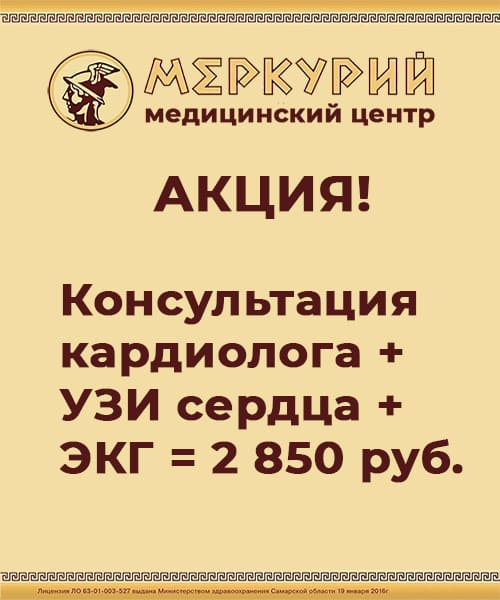 acciya_kardiolog