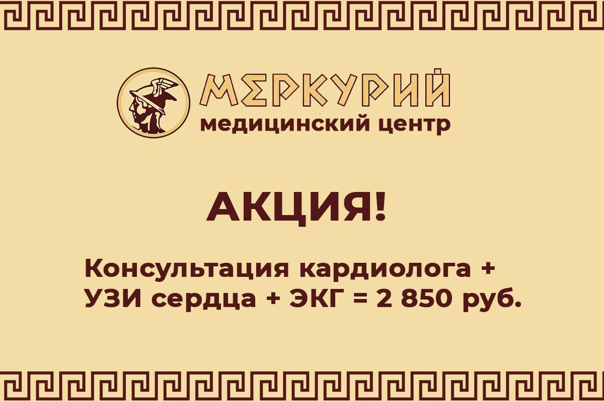 acciya_kardiolog_blog