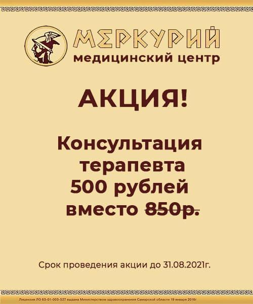 acciya_terapevt