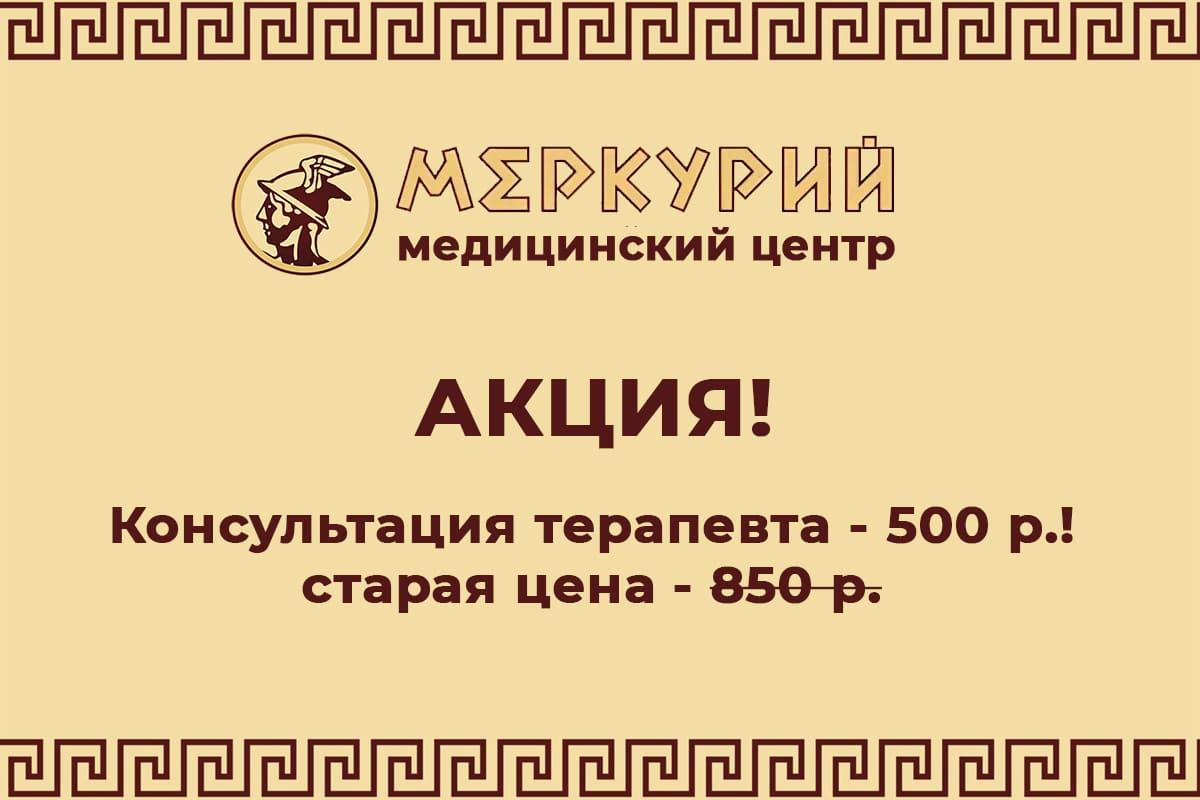 acciya_terapevt_blog